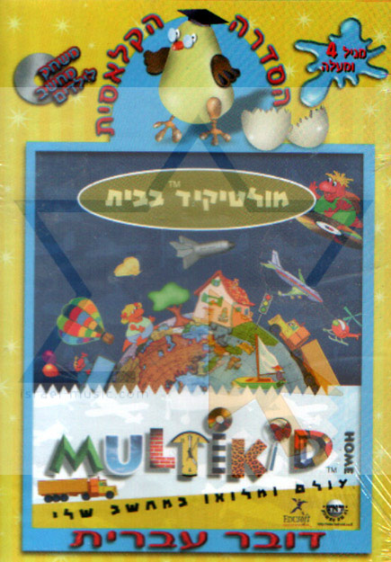 Multikid - At Home by Various