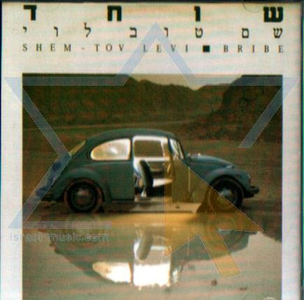 Bribe by Shem-Tov Levi