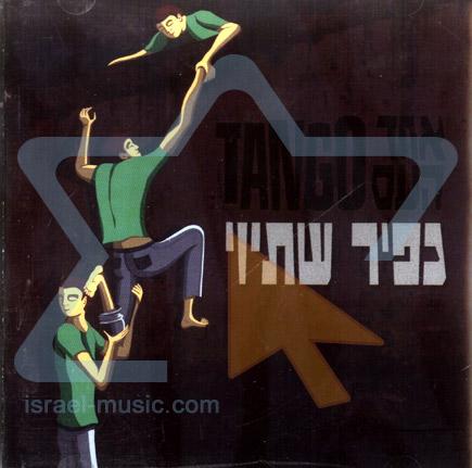 Tango by Kfir Shtivi