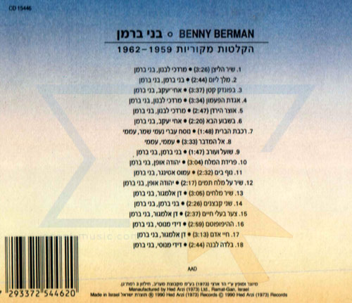 Original Recordings 1959-1962 by Benny Berman