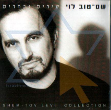Collection by Shem-Tov Levi