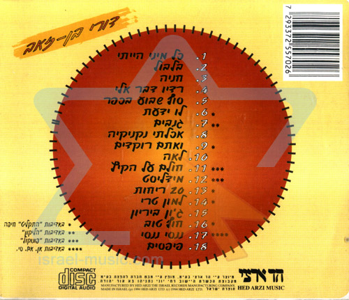 Greatest Hits by Dori Ben Zeev