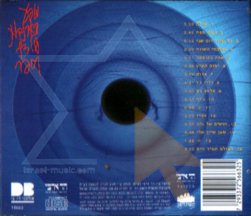 Dr. Kasper's Rabbit Show-Second Album by Mofa Ha'arnavot Shel Dr. Kasper