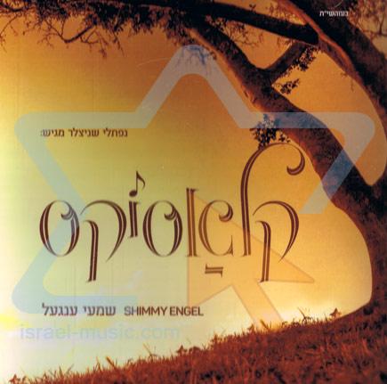 Classics by Shimmy Engel