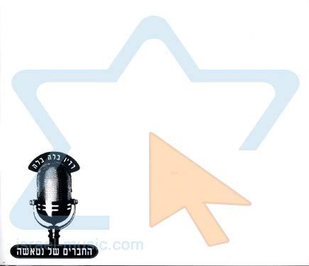Radio Blah Blah by The Friends of Natasha