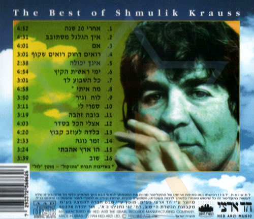 The Best of by Shmolik Krauss