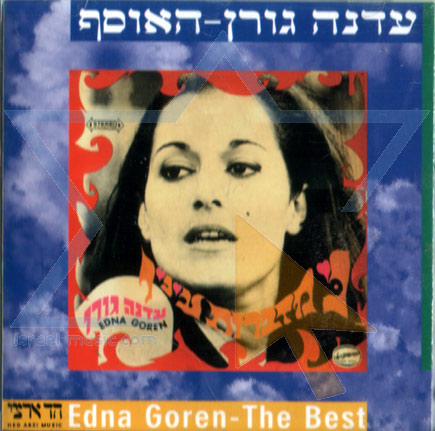 The Best by Edna Goren