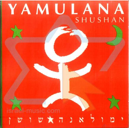 Yamulana by Shushan
