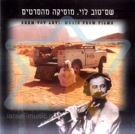Music from Films by Shem-Tov Levi