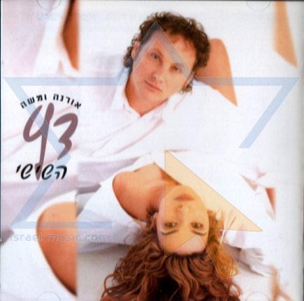 No. 6 Par Orna and Moshe Datz