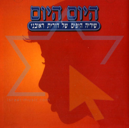 The Beautiful Songs of Dorit Reuveni के द्वारा Dorit Reuveni