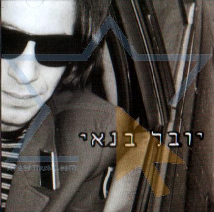 Yuval Banai by Yuval Banay