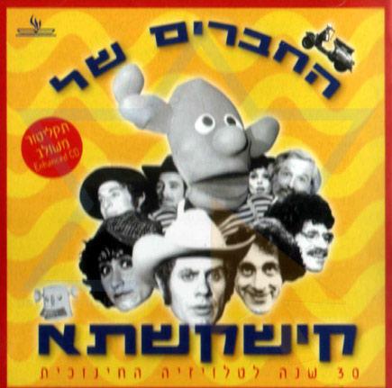The Friends of Kishkashta 1 - Various