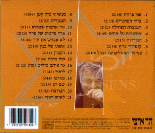 Sings Brassens by Yossi Banai