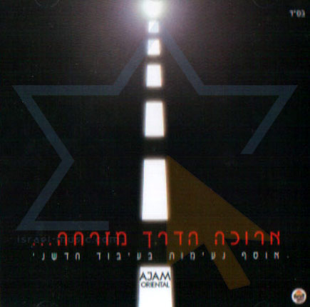 Long Way East by Tomer Ajam