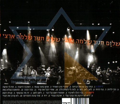 Shlomo Artzi and Shalom Chanoch Live in Cesarea by Shlomo Artzi