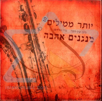 More Than Words 2 - Playing Love by Gadi Goldman