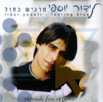 Feeling Blue by Lidor Yosefi