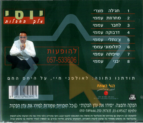 Live Show - Part 1 by Yossi the King of Feasts