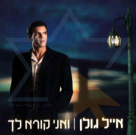 I'm Calling You by Eyal Golan