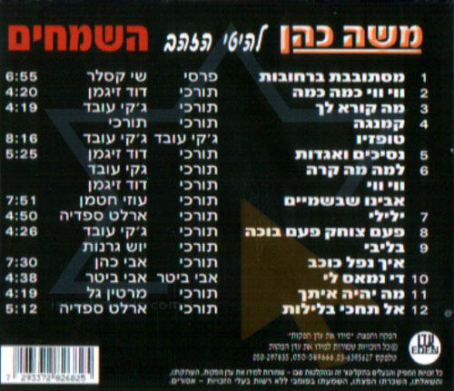The Happy Golden Hits by Moshe Cohen