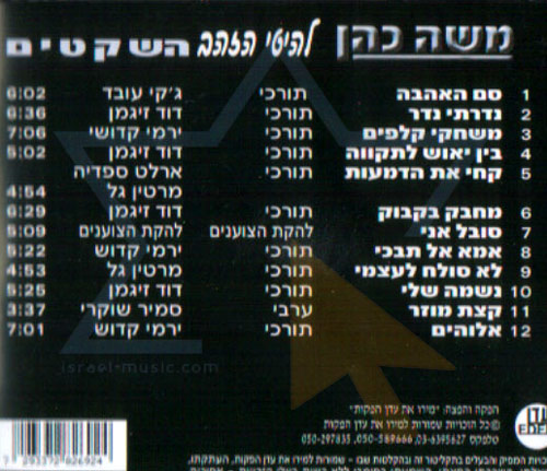 The Silent Golden Hits by Moshe Cohen