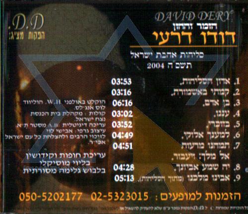 Ahavat Israel - Selichot by Cantor David Dery
