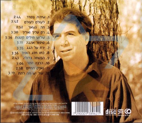 Ehud Manor Love Songs by Dudu Zakai
