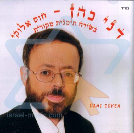 Original Yemenite Singing by Dani Cohen