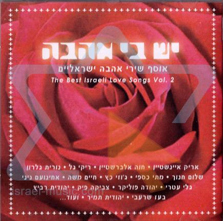 Yesh Bi Ahava - Various