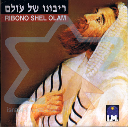Ribono Shel Olam Par Various