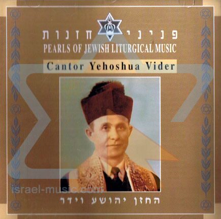 Pearls of Jewish Liturgical Music by Cantor Yehoshua Vider