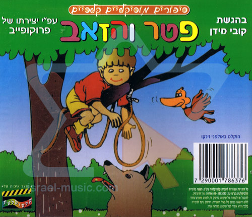 Peter and the Wolf by Various