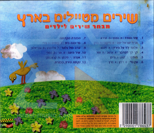 Songs Traveling in Israel by Various