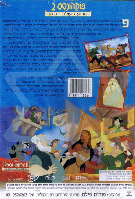 Pocahontas 2: Journey to a New World by Various