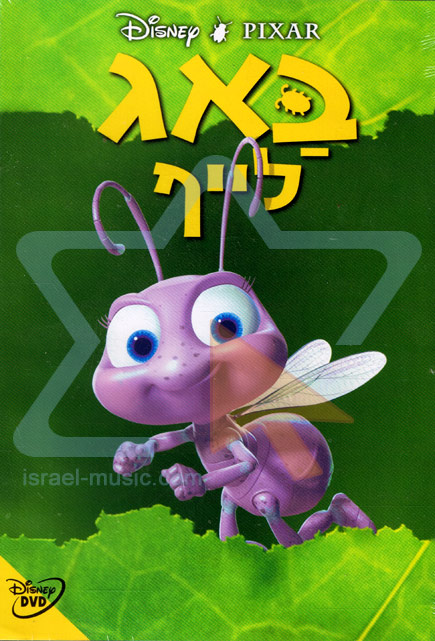 A Bug's Life by Various