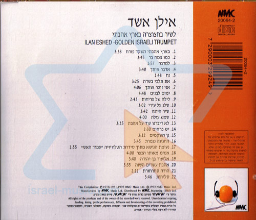 Golden Israeli Trumpet by Ilan Eshed