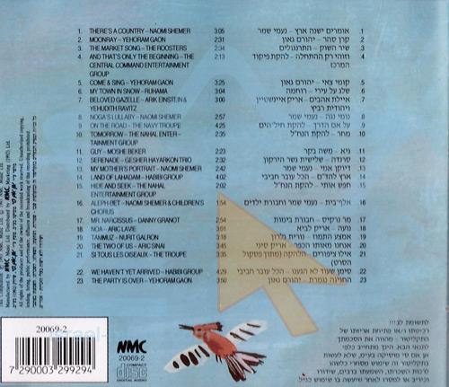 The Beautiful Songs of Naomi Shemer Volume 2 by Naomi Shemer