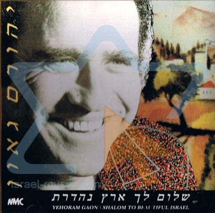 Shalom To Beautiful Israel के द्वारा Yehoram Gaon