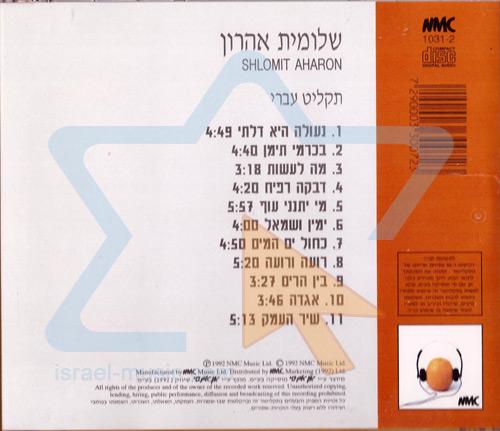 Shlomit Aharon by Shlomit Aharon