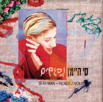 Rendez-Vous by Si Hi-Man