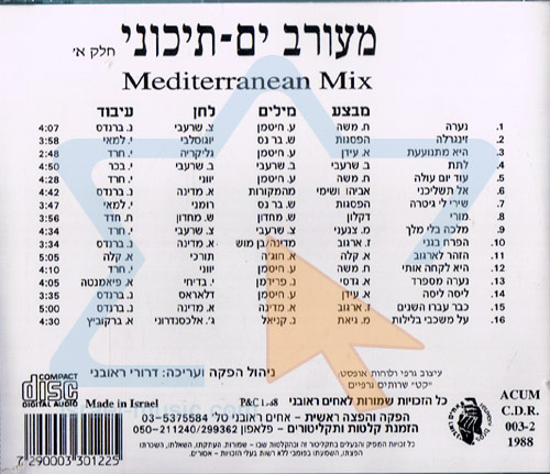 Mediterranean Mix - Vol. 1 by Various