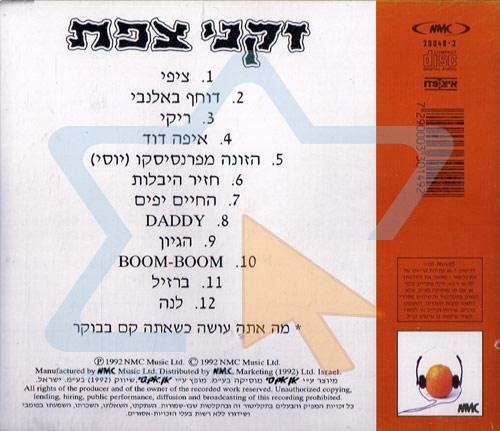 Zikney Tzfat by Zikney Tzfat