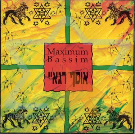Maximum Bassim لـ Various