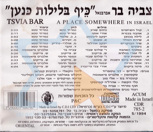 A Place Somewhere In Israel by Tsvia Bar