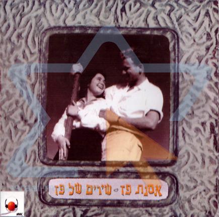 Golden Songs by Osnat Paz