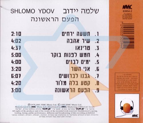 The First Time (Ha'paam Harishona) by Shlomo Yedov