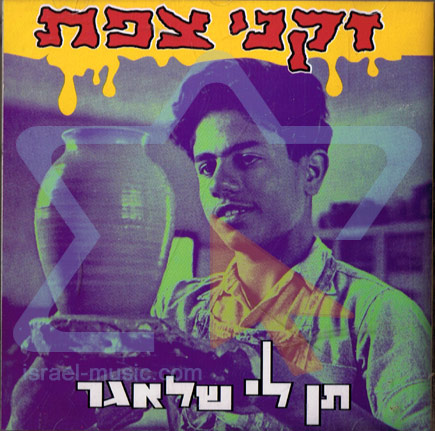 Give Me Shlager by Zikney Tzfat