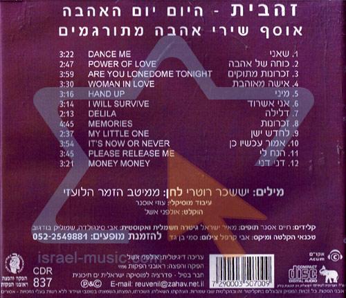 Translated Love Songs by Zehavit