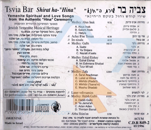 Likrat Kala by Tsvia Bar